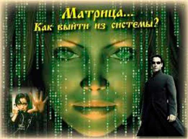 Жизнь-в-матрице-или-финансовое-зазеркалье_